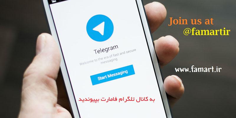 famart telegram channel