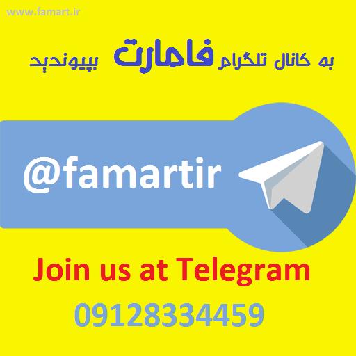 کانال تلگرام مرکز ترجمه فامارت