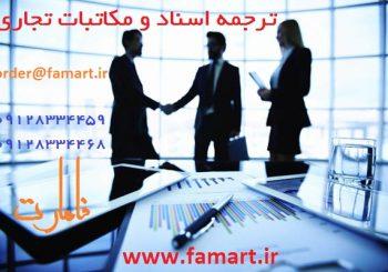 ترجمه اسناد، مکاتبات و قراردادهای تجاری و مالی