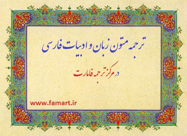 ترجمه زبان و ادبیات فارسی