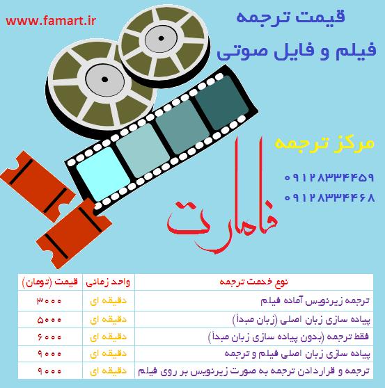 قیمت ترجمه فیلم و صوت